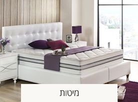 מיטות